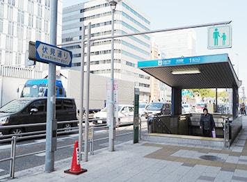 伏見駅の1番出口