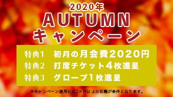 2020オータムキャンペーン